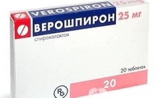 Как принимать верошпирон при сердечной недостаточности