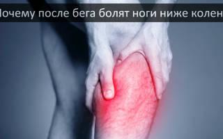При беге болят ноги ниже колен кость