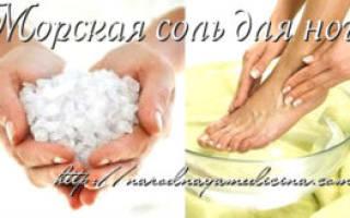 Соли для уставших ног