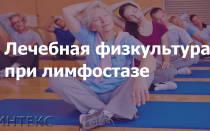Комплекс упражнений при лимфостазе нижних конечностей
