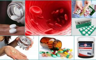 Кроверазжижающие препараты при тромбозе