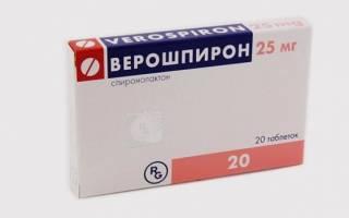 Верошпирон можно ли пить постоянно